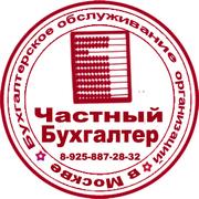 Услуги бухгалтерского обслуживания в Москве