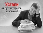Все бухгалтерские услуги в Петербурге Здесь! – Смотрите!