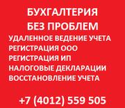 Бухгалтерское обслуживание от 500 руб. в мес.