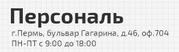 Бухгалтерский аутсорсинг в Перми для организаций и ИП