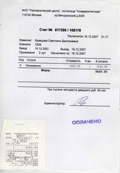 Гостиничные кассовые чеки,  гарантия 100 процентов