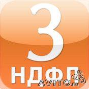 Подкотовка налоговых деклараций 3-НДФЛ