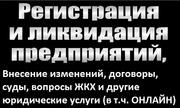 Цена открыть ООО (регистрация ООО) Нижний Новгород