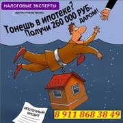 Заполнение декларации З-ндфл в Калининграде