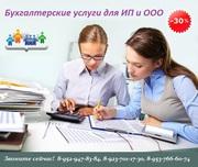Оказание бухгалтерских услуг для ИП и ООО.