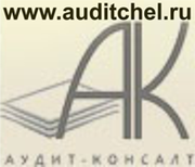 Бухгалтерские услуги. Ведение бухгалтерского учета «под ключ».
