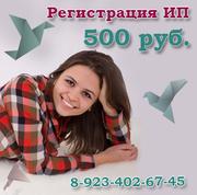 Регистрация ООО-3000 руб.,  ИП-500  руб.,  бухгалтерские услуги в Томске