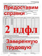 Предоставим Справки 2НДФЛ заверенную трудовую Краснодар Без предоплаты
