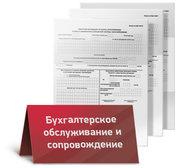 Бухгалтерские услуги для малого бизнеса,  аутсорсинг.
