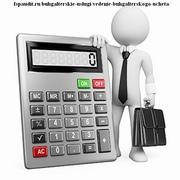 Ведение бухгалтерского учета! Выезд,  проверка,  оптимизация