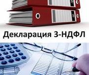 3 ндфл - декларация и налоговые вычеты