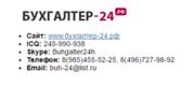 Бухгалтер-24