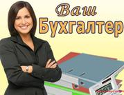 Бухгалтерские услуги в Солнечногорске,  Химках,  Клину