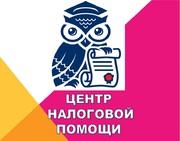 Налоговая помощь  Москва